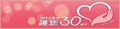 中華民國護理師護士公會全國聯合會30週年活動